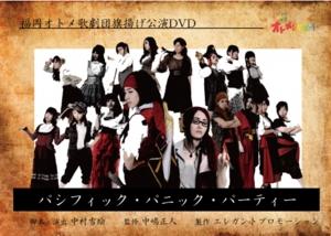 歌劇団DVD表紙.jpg